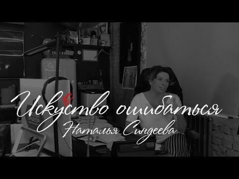 , title : 'Искусство ошибаться #1: Наталья Синдеева'