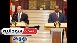 مصر تلتزم بإعادة ممتلكات المعدنين السودانيين - مانشيتات سودانية