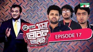 GPH Ispat Esho Robot Banai | Episode 17 | Reality Shows | Channel i Tv