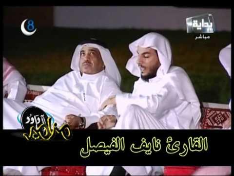 تلاوة خاشعة للشيخ نايف الفيصل مما تيسر من سورة الزمر