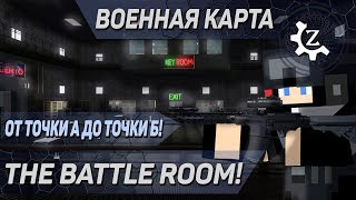 Военная карта в minecraft CUSTOM NPCs: THE BATTLE ROOM!