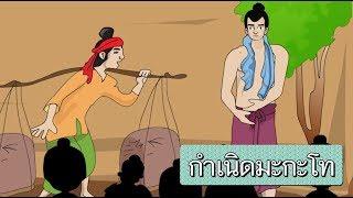 สื่อการเรียนการสอน ราชาธิราช ตอน กำเนิดมะกะโท ป.5 ภาษาไทย