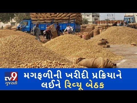 રાજકોટ: રાજકોટઃ ટેકાના ભાવે મગફળીની ખરીદી પ્રક્રિયાને લઈને રિવ્યૂ બેઠક