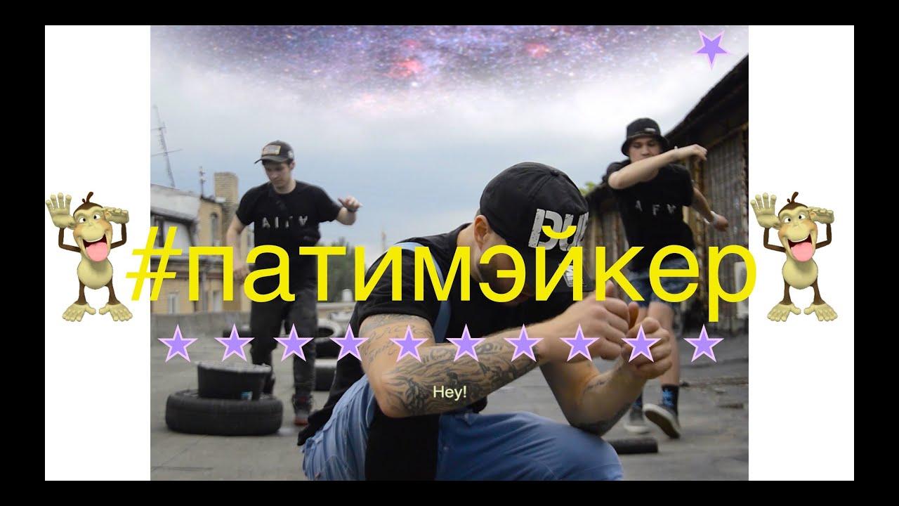 Пика патимейкер official clip youtube.