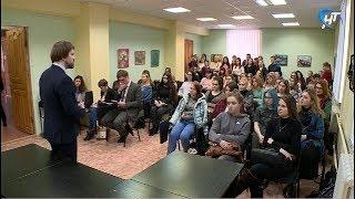 В НовГУ начались занятия школы молодого избирателя