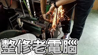 Download Video 【Huan】花一千多元整修老套裝電腦,順便做升級 MP3 3GP MP4