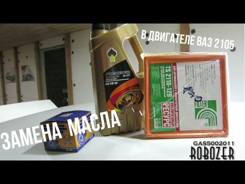 Фото к видео: Замена масла в двигателе ВАЗ 2105