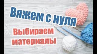 Материалы для вязания крючком.