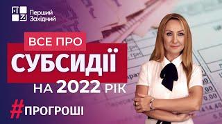 ВСЕ ПРО СУБСИДІЇ НА 2022 рік