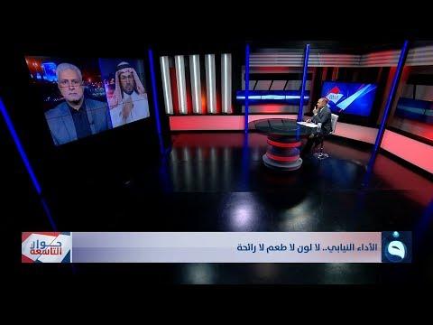شاهد بالفيديو.. حوار التاسعة   الأداء النيابي.. لا لون لا طعم لا رائحة   تقديم: د. زيد عبد الوهاب