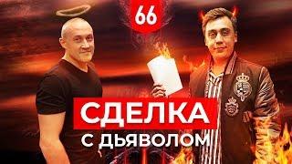 Рома нажал кнопку SOS. Тимур Бекмамбетов. Азам опять проиграл