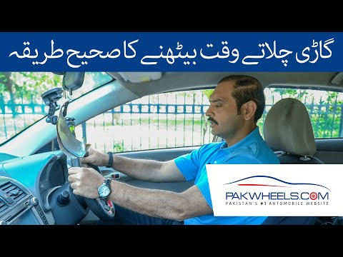 What is the Correct Posture While Driving | PakWheels Tips