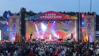 Набережные Челны .День строителя 2018.