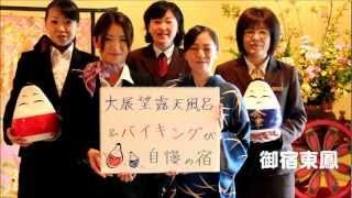 会津東山温泉観光協会|福島県旅館ホテル組合