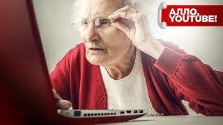 YouTube все возрасты покорны - Алло, YouTube! #114