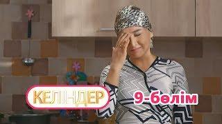 Келіндер 9 серия (21.06.2018 ж)
