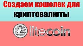 Кошелек Litecoin (LTC). Как создать кошелек для криптовалюты Лайткоин.