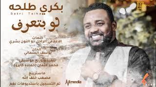 بكري طلحة - لو بتعرف   New 2020    اغاني سودانية 2020 تحميل MP3