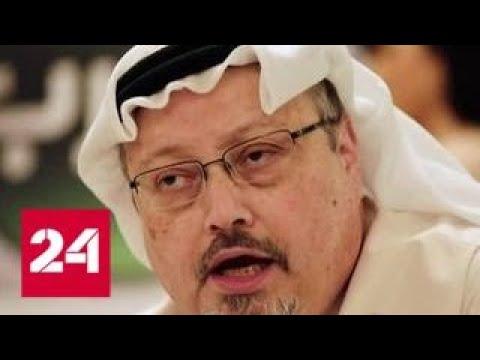 Анкара ищет таинственно пропавшего саудовского журналиста, критиковавший Эр-Рияд - Россия 24