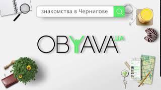 Знайомства з OBYAVA.ua