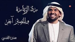 تحميل و مشاهدة حسين الجسمي   رد الزيارة & للصبر آخر (جلسه) HQ MP3