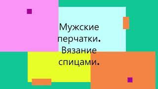 Мужские перчатки/ Вязание спицами/ Экспресс МК