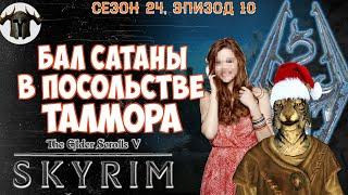 Бал в посольстве Талмора // Аргонианин на танцполе! [#skyrim season 24 episode 10]