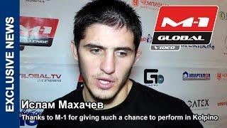 Ислам Махачев: Большое спасибо болельщикам Колпино за поддержку, M-1 Challenge 51 FightSpirit
