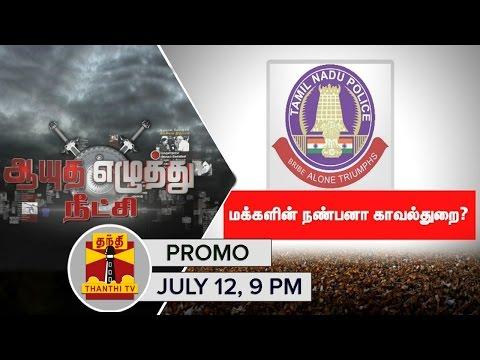 -12-07-2016-Ayutha-Ezhuthu-Neetchi-Promo-Is-Police-really-Public-Friendly-Thanthi-TV