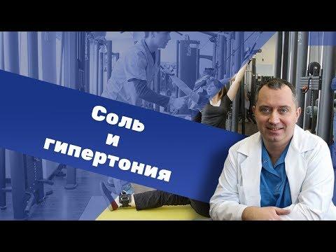 Горная болезнь и гипертония