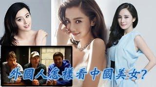 外國人點評中國美女明星?范冰冰、楊冪、小S、Angelababy、高圓圓、唐嫣
