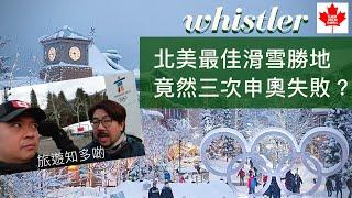 旅遊知多啲 點解北美最佳滑雪勝地Whistler竟然三次申奧失敗?