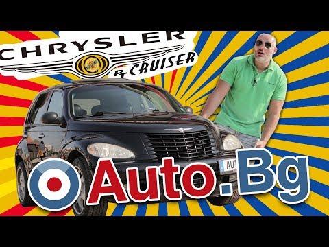 Chrysler PT Cruiser - странния и различния