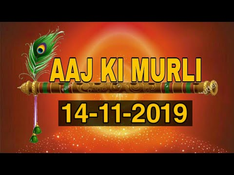 Aaj ki Murli with Text| 14 November 2019| आज की मुरली 14-11-2019| Daily Murli/Today Murli/ Babamurli (видео)