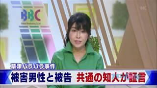 11月15日 びわ湖放送ニュース