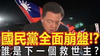 國民黨將面臨全面性崩盤!?還有救嗎?周錫瑋痛心提出了新方向。The KMT crashed?