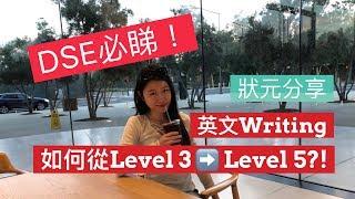 【狀元免費筆記】 DSE必睇! 英文Writing點由Level 3進步到Level 5? | 實例分析 | HKDSE 7科5**+IELTS 9分狀元分享