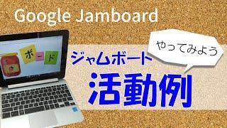 Google Jamboard④「ワークシートの活動例」