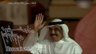 تحميل اغاني عبدالله الرويشد - كله على شانك MP3