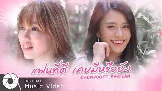 แฟนที่ดี เคยมีหรือยัง   Chompoo ft. Fah Lan (Official Music Video)