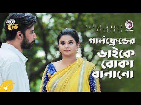 Girlfriender Vaike Boka Banano | Bangla Natok Scene | Afran Nisho | Sabnam Faria