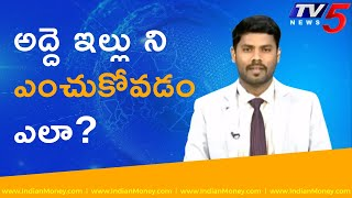 How to decide on buying a Rental Property In Telugu | Money Doctor Show EP 272