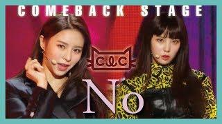 [Comeback Stage] CLC - NO, 씨엘씨 - No Show Music core 20190202