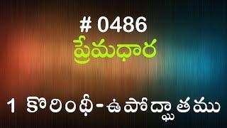 గలతియులకు - ఉపోద్ఘాతము (#582) Telugu