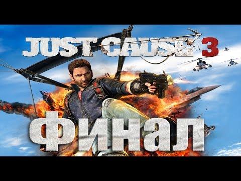Прохождение Just Cause 3  [60 FPS] Финал [Концовка]