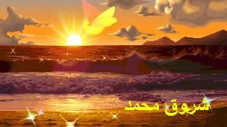 اغاني حصرية البلابل روح معاك عمر الهنا يا الفرقتك تمت سنة شروق محمد تحميل MP3