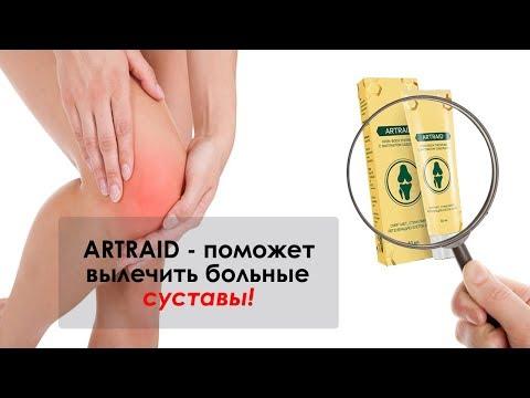 Artraid (крем Артрейд) для суставов: инструкция по применению, цена и отзывы