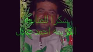 الفنان احمد عادل حفله صوت ملهاش وصف فرحه العمده عبيد توفيق با المحروسه 01003623593