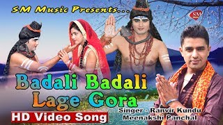 बदली बदली लागे गौरा || Ranvir Kundu & Meenakshi Panchal || Latest Bhole Song || S M Communication