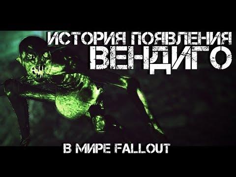 Fallout 76 - ВСЁ О ВЕНДИГО